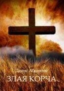 Книга Злая корча. Книга 1. Невидимый огонь смерти