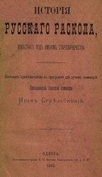 Книга История русского раскола, известного под именем старообрядчества