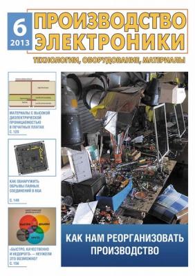 Журнал Производство Электроники №6 (2013)