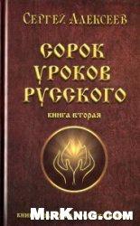 Книга Сорок уроков Русского (книга 2)