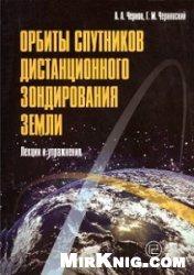 Книга Орбиты спутников дистанционного зондирования Земли. Лекции и упражнения