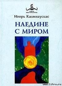 Книга Калинаускас Игорь - Наедине с Миром