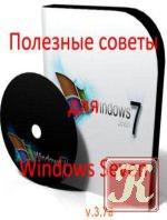 Книга Книга Полезные советы для Windows 7 от Nizaury, v.3.78