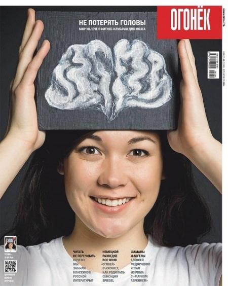 Книга Журнал: Огонек №42 (октябрь 2014)