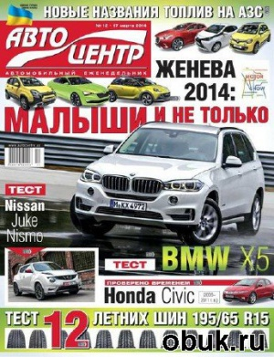 Журнал Автоцентр №12 (март 2014)