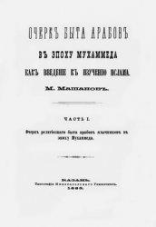 Книга Очерк быта арабов в эпоху Мухаммеда как введение к изучению ислама. Часть 1