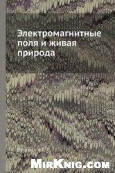Книга Электромагнитные поля и живая природа