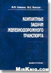 Книга Контактные задачи железнодорожного транспорта