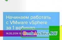 Начинаем работать с VMware vSphere