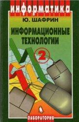 Книга Информационные технологии Часть 2. Офисная технология и информационные системы