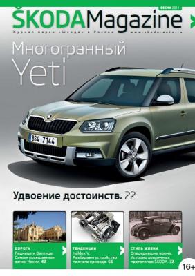 Журнал Skoda Magazine №1 (весна 2014)