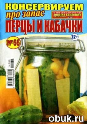 Золотая коллекция рецептов. Спецвыпуск №66 (июнь 2014). Консервируем про запас перцы и кабачки