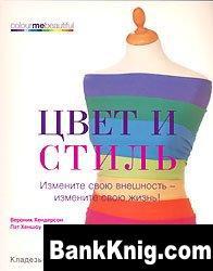 Книга Цвет и стиль