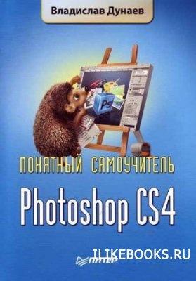Книга Дунаев В. В. - Photoshop CS4. Понятный самоучитель