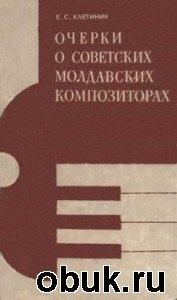 Книга Очерки о советских молдавских композиторах