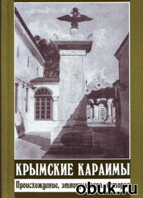 Крымские караимы. Происхождение, этнокультура, история