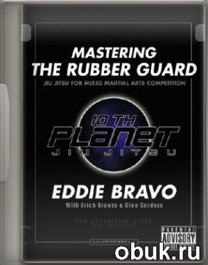 Книга Освоение гибкой защиты / Mastering the Rubber Guard 3 DVD (2007) DVDRip