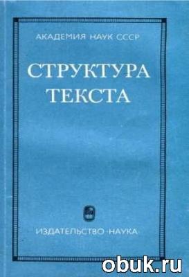 Книга Структура текста