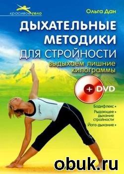Книга Дыхательные методики для стройности. Выдыхаем лишние килограммы