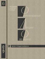 Книга Фейнмановские лекции по физике. 6. Электродинамика