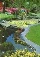 Книга Садово-парковый дизайн. Часть 2