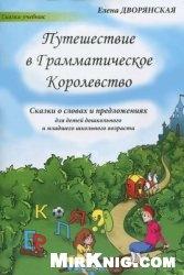Книга Путешествие в Грамматическое Королевство. Сказки о словах и предложениях