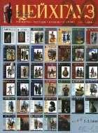 Книга Цейхгауз №40-41 (2-3), 2011