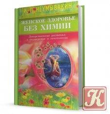 Книга Книга Женское здоровье без химии. Лекарственные растения в акушерстве и гинекологии