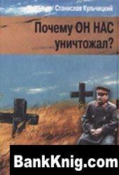 Почему он нас уничтожал? Сталин и украинский голодомор djvu 4,13Мб