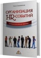 Организация HR-событий. Успешная российская практика pdf 13Мб