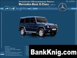 Устройство, обслуживание, ремонт Mercedes Benz G-Class c 1999 года. Мультимедийное руководство. папка/exe 285Мб