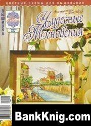 Журнал Чудесные мгновения. Ручная вышивка № 12 2008 jpeg 19,8Мб