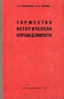 Книга Торжество исторической справедливости djvu 5,8Мб