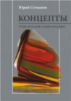 Книга Концепты. Тонкая пленка цивилизации doc + pdf (в rar) 6,5Мб