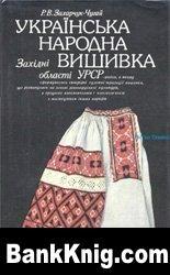 Книга Украинская народная вышивка djvu 109Мб