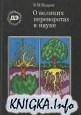 Книга О великих переворотах в науке