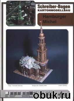 Книга Schreiber-Bogen - церковь Hamburger St.Michel