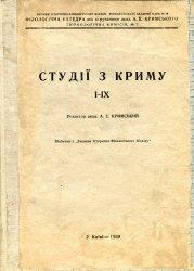 Студії з Криму
