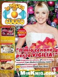 Журнал La Prova Del Cuoco Magazine (Natale 2012)