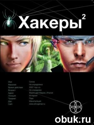 Александр Чубарьян - Хакеры. Паутина (аудиокнига)