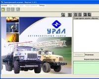 Книга Электронные каталоги автомобилей УРАЛ.