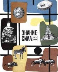 Журнал Знание-сила №4 1966