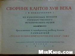 Книга Сборник Кантов XVIII века