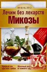 Журнал Лечим без лекарств Микозы № 4  2012