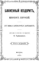 Блаженный Феодоритъ, епископъ Киррскiй. Томъ 1-2.