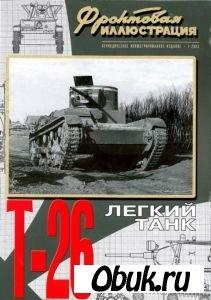 Книга Лёгкий танк Т-26. [Фронтовая иллюстрация 1-2003]