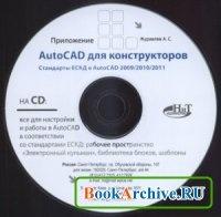 """Книга Компакт-диск к книге """"AutoCAD для конструкторов. Стандарты ЕСКД в AutoCAD 2009/2010/2011. Практические советы конструктора""""."""