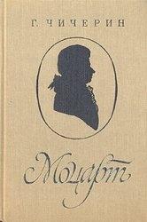 Книга Моцарт: Исследовательский этюд
