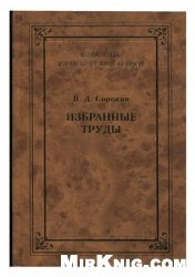 Книга Избранные труды