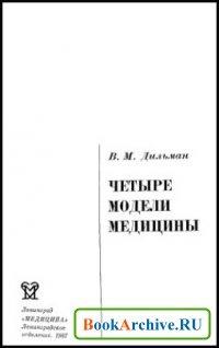 Книга Четыре модели медицины.
